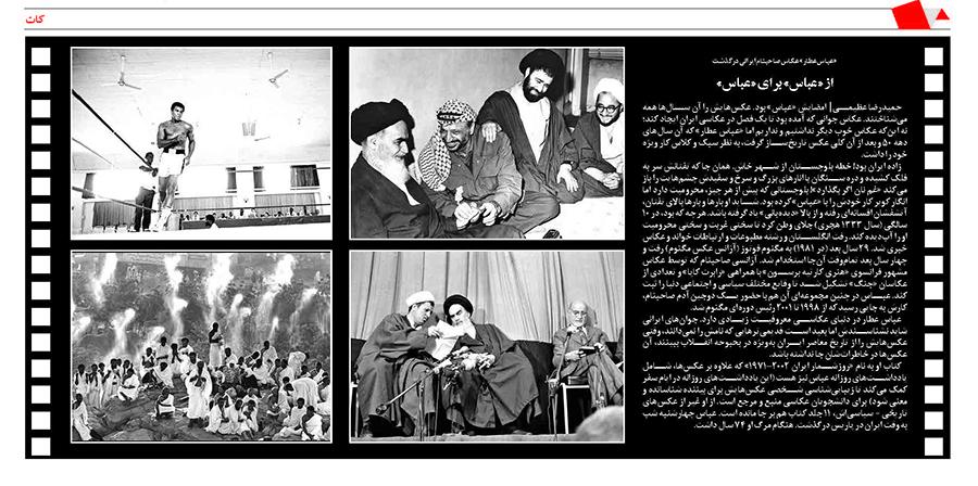 Shahrvand Newspaper